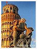 День 8 - Флоренция – Пиза – Галерея Уффици