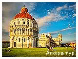 День 4 - Сиена - Пиза - Флоренция