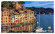 День 5 - Генуя – Отдых на Лигурийском побережье Италии – Санта Маргерита и Портофино