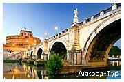 День 4 - Ватикан – Рим – Колизей Рим – район Трастевере