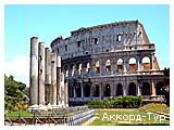 День 7 - Ватикан - Рим - Колизей Рим - район Трастевере