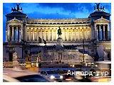 День 3 - Рим - Флоренция - Галерея Уффици - регион Тоскана - Пиза