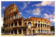 День 4 - Ватикан - район Трастевере - Рим - Колизей Рим