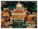 День 9 - Ватикан - Рим - Колізей Рим