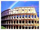 День 2 - Ватикан - Рим