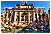 День 8 - Рим - Ватикан - Колизей Рим