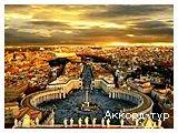 День 4 - Ватикан – Колизей Рим – Тиволи