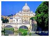 День 7 - Рим - Ватикан