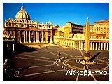 День 3 - Рим - Ватикан