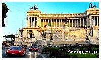 День 3 - Рим – район Трастевере – Колизей Рим