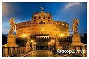 День 4 - Ватикан - Рим - Тиволи - Колизей Рим - район Трастевере