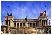 День 4 - Рим