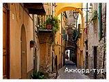 День 12 - Генуя – Сан-Ремо – Дольчеаква