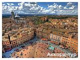 День 5 - Вольтерра – Сиена – побережье Тосканской Ривьеры