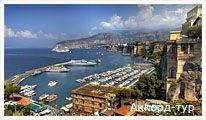 День 3 - Неаполь - Сорренто