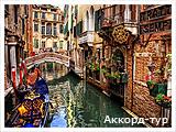 День 12 - Лидо Ди Езоло - Венеция