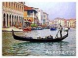 День 8 - Монако - Падуя - Венеция
