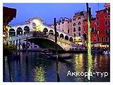 День 8 - Венеция – Дворец дожей – Лидо Ди Езоло – Отдых на Адриатическом море Италии