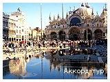 День 3 - Венеция - Любляна - Венецианская Лагуна - Дворец дожей - Лидо Ди Езоло - Острова Мурано и Бурано
