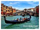 День 6 - Венеция - Венецианская Лагуна - Дворец дожей - Острова Мурано и Бурано - Лидо Ди Езоло