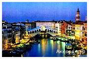 День 6 - Венеция