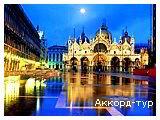День 8 - Венеція - Острови Мурано та Бурано - Палац дожів - Гранд Канал