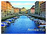 День 5 - Венецианская Лагуна - Венеция - Дворец дожей - Гранд Канал