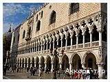 День 7 - Венеция - Лидо Ди Езоло - Отдых на Адриатическом море Италии