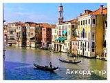 День 7 - Венеция – Лидо Ди Езоло – Отдых на Адриатическом море Италии