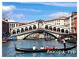 День 4 - Венеція - Галерея Уффіці - регион Тоскана - Флоренція - Венеціанська Лагуна - Палац дожів