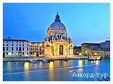 День 7 - Венецианская Лагуна - Венеция - Гранд Канал - Дворец дожей - Острова Мурано и Бурано