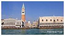 День 4 - Венеция – Дворец дожей – Острова Мурано и Бурано – Адриатическое побережье