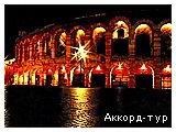 День 5 - Верона - Рим