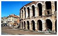 День 6 - Венеція - Верона - озеро Комо