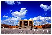 День 11 - Анкара - Стамбул