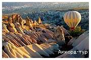 День 4 - Каппадокия - Каймаклы