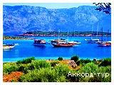 День 2 - 7 - Отдых на Средиземноморском побережье. - Эфес - Приена - Милет - Дидим - Дальян - Мира - Памуккале