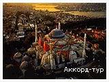 День 11 - Стамбул