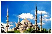 День 4 - Отдых на Черноморском побережье. - Стамбул