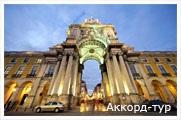 День 2 - Лиссабон - Синтра - мыс Рока