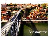 День 5 - Порту - Лиссабон