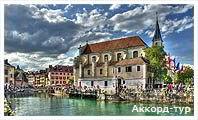 День 5 - Женева - Лозанна - Шильонский замок - Анси