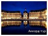 День 5 - Лион - Бордо