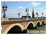 День 5 - Бордо – Аркашон