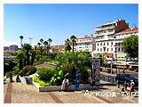День 5 - Ницца - Монако - Канны