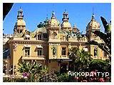 День 15 - Прованс - Арль - Монако