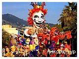 День 4 - Ницца – Монте-Карло – Монако