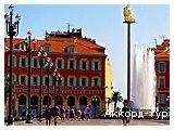 День 6 - Отдых на лазурном берегу - Ницца - Монако