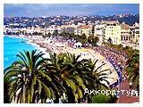 День 7 - Монако – Ницца – Фрагонар