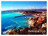 День 3 - Ницца – Монако – Монте-Карло